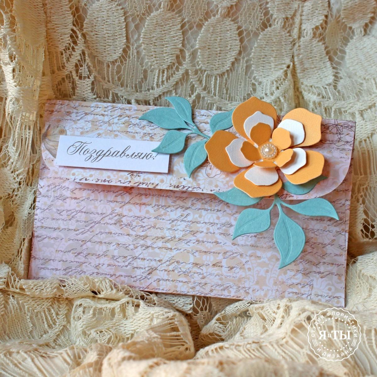 """Подарочный конверт для денег """"Поздравляю"""""""