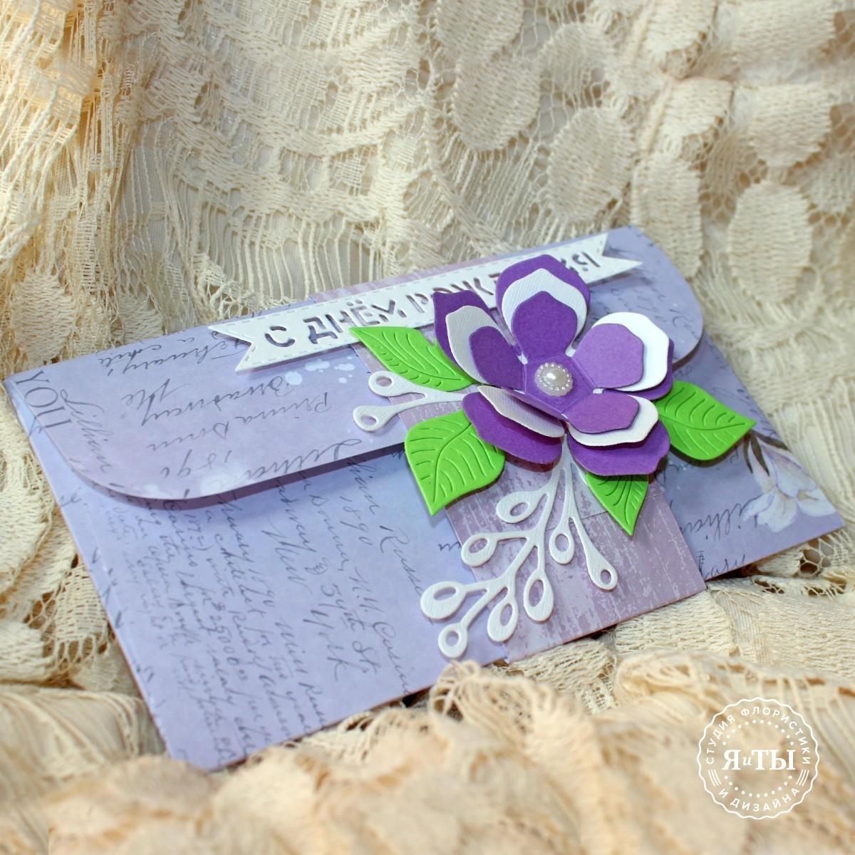 """Подарочный конверт для денег """"С днём рождения"""""""