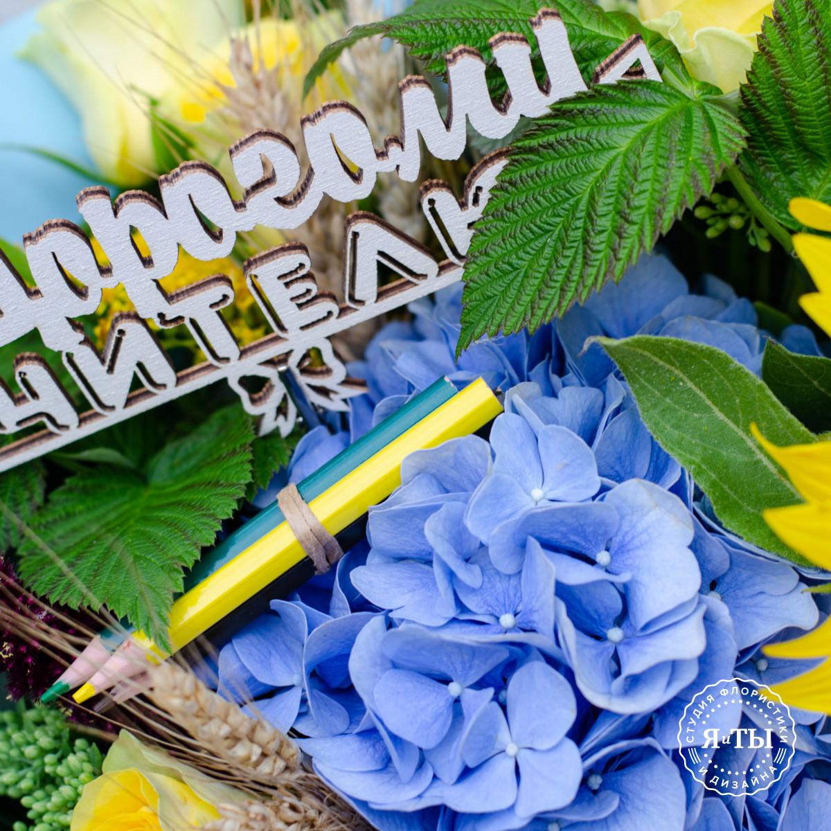 Желто - голубой букет с гортензией и подсолнухом
