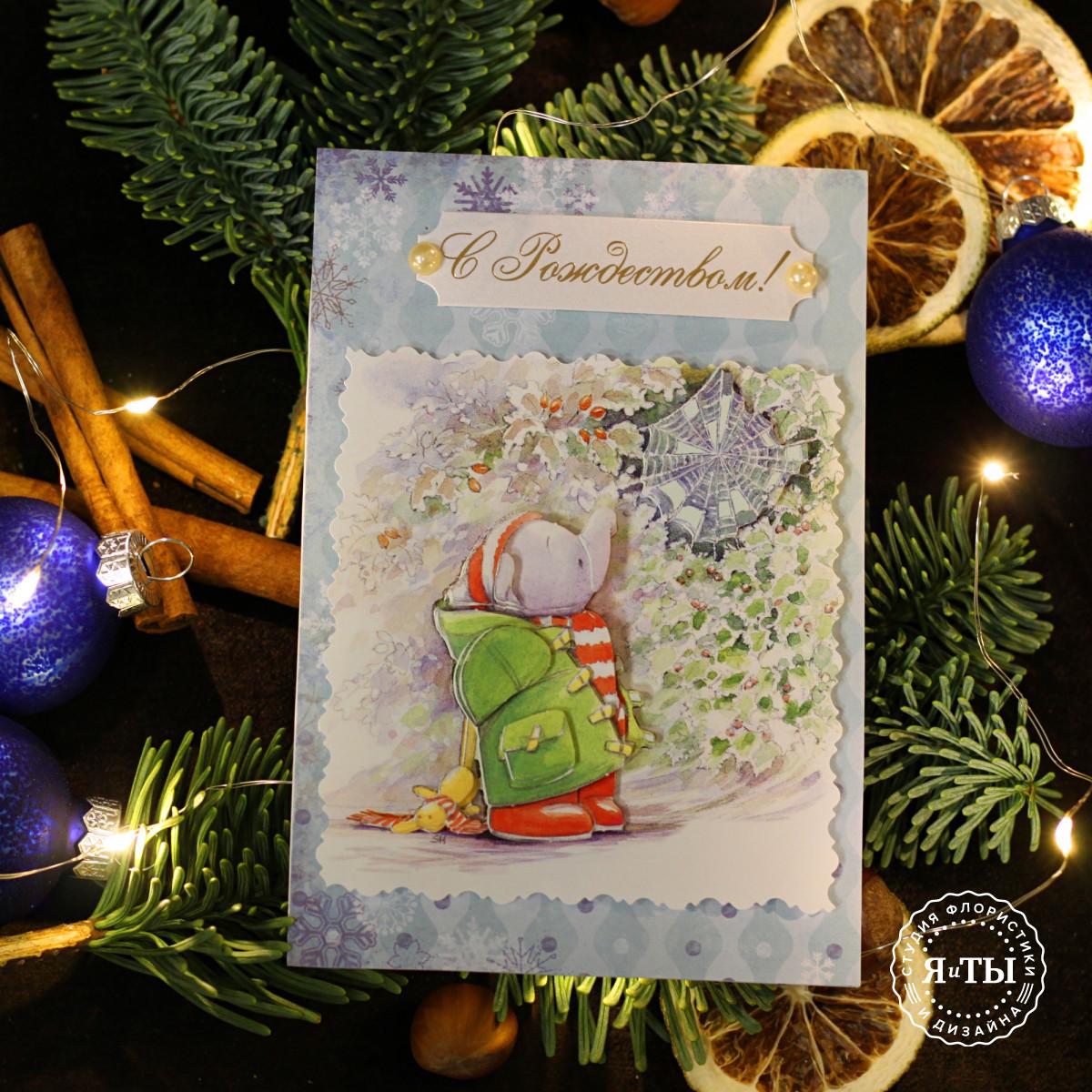 """Новогодняя открытка """"С Рождеством"""""""