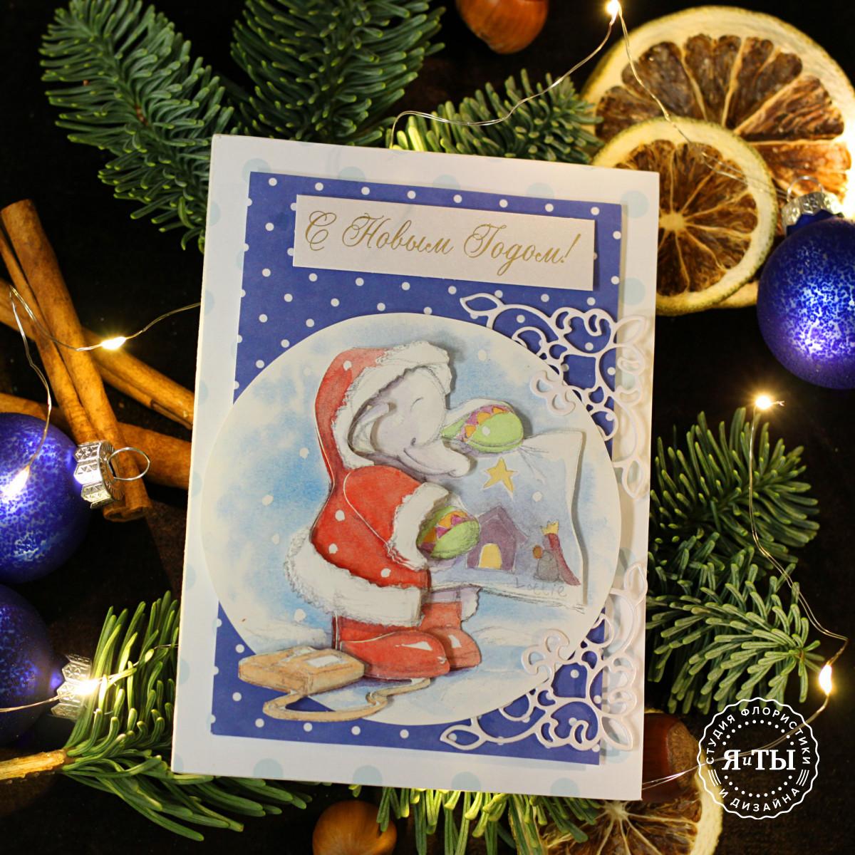 """Новогодняя открытка """"С новым годом"""""""